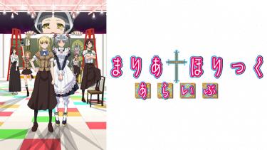 まりあ†ほりっく あらいぶ(まりほり2期)アニメ無料動画をフル視聴!KissAnimeやアニポ・B9もリサーチ