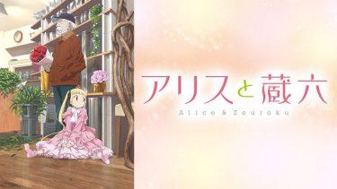 アリスと蔵六 アニメ無料動画をフル視聴!KissAnimeやアニポ・B9もリサーチ