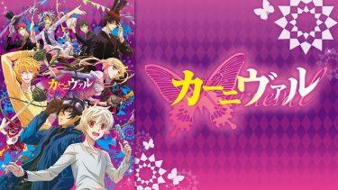 カーニヴァル アニメ無料動画をフル視聴!KissAnimeやアニポ・B9もリサーチ