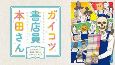 ガイコツ書店員 本田さん アニメ無料動画をフル視聴!KissAnimeやアニポ・B9もリサーチ