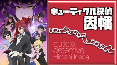 キューティクル探偵因幡 アニメ無料動画をフル視聴!KissAnimeやアニポ・B9もリサーチ