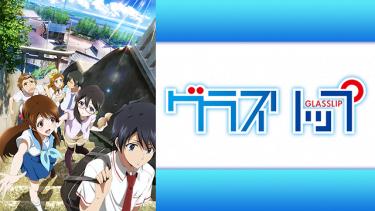 グラスリップ アニメ無料動画をフル視聴!KissAnimeやアニポ・B9もリサーチ