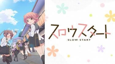 スロウスタート アニメ無料動画をフル視聴!KissAnimeやアニポ・B9もリサーチ