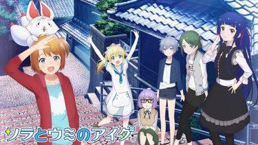 ソラとウミのアイダ(ソラウミ)アニメ無料動画をフル視聴!KissAnimeやアニポ・B9もリサーチ