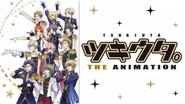 ツキウタ。 THE ANIMATION(ツキアニ)アニメ無料動画をフル視聴!KissAnimeやアニポ・B9もリサーチ