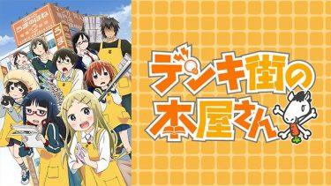 デンキ街の本屋さん アニメ無料動画をフル視聴!KissAnimeやアニポ・B9もリサーチ