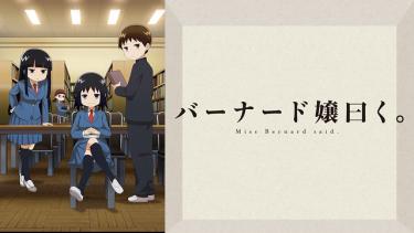 バーナード嬢曰く。(ド嬢)アニメ無料動画をフル視聴!KissAnimeやアニポ・B9もリサーチ