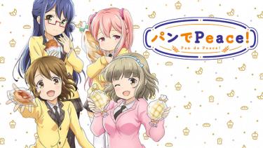 パンでPeace!アニメ無料動画をフル視聴!KissAnimeやアニポ・B9もリサーチ