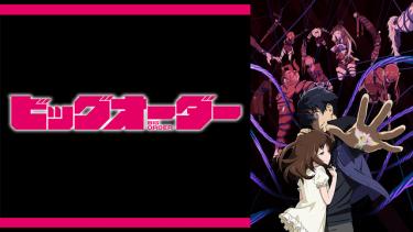 ビッグオーダー アニメ無料動画をフル視聴!KissAnimeやアニポ・B9もリサーチ