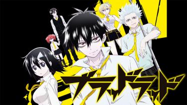 ブラッドラッド アニメ無料動画をフル視聴!KissAnimeやアニポ・B9もリサーチ