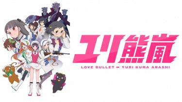 ユリ熊嵐 アニメ無料動画をフル視聴!KissAnimeやアニポ・B9もリサーチ