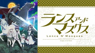 ランス・アンド・マスクス アニメ無料動画をフル視聴!KissAnimeやアニポ・B9もリサーチ