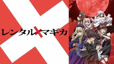 レンタルマギカ アニメ動画配信を無料フル視聴!KissAnimeやAniTube・B9もリサーチ