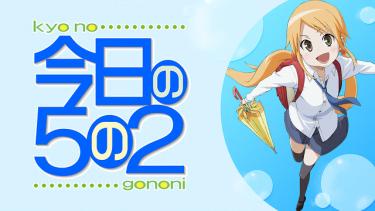 今日の5の2 アニメ無料動画をフル視聴!KissAnimeやアニポ・B9もリサーチ