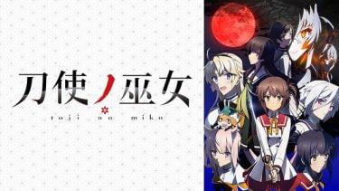 刀使ノ巫女 アニメ無料動画をフル視聴!KissAnimeやアニポ・B9もリサーチ