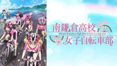 南鎌倉高校女子自転車部 アニメ動画配信を無料フル視聴!KissAnimeやAniTube・B9もリサーチ