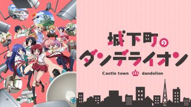 城下町のダンデライオン アニメ動画配信を無料フル視聴!KissAnimeやAniTube・B9もリサーチ