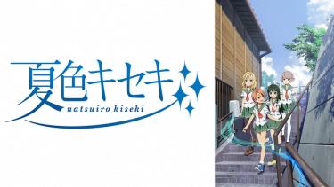 夏色キセキ アニメ無料動画をフル視聴する方法まとめ