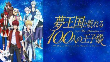 夢王国と眠れる100人の王子様(夢100)アニメ無料動画をフル視聴!KissAnimeやアニポ・B9もリサーチ