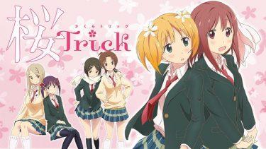 桜Trick アニメ無料動画をフル視聴!KissAnimeやアニポ・B9もリサーチ