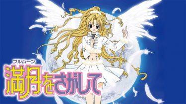 満月をさがして アニメ無料動画をフル視聴!KissAnimeやアニポ・B9もリサーチ