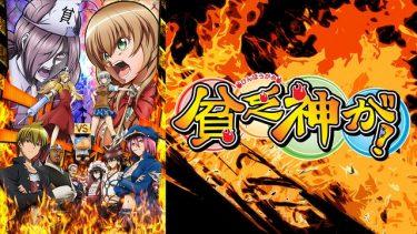 貧乏神が!アニメ無料動画をフル視聴!KissAnimeやアニポ・B9もリサーチ