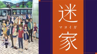 迷家‐マヨイガ‐アニメ無料動画を高画質フル視聴!B9・アニチューブもリサーチ