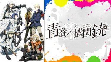 青春×機関銃 アニメ無料動画をフル視聴!KissAnimeやアニポ・B9もリサーチ