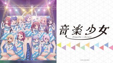 音楽少女 アニメ無料動画をフル視聴!KissAnimeやアニポ・B9もリサーチ