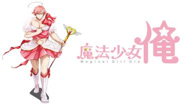 魔法少女 俺 アニメ無料動画をフル視聴!KissAnimeやアニポ・B9もリサーチ