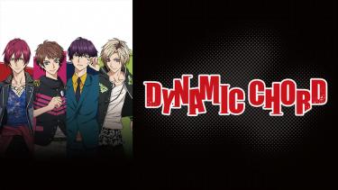 DYNAMIC CHORD(ダイナミックコード)アニメ動画を無料フル視聴!KissAnimeやAniTube・B9もリサーチ
