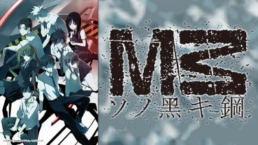 M3~ソノ黒キ鋼~ アニメ無料動画をフル視聴!KissAnimeやアニポ・B9もリサーチ