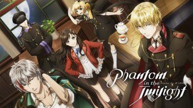 Phantom in the Twilight(ファントムインザトワイライト) アニメ無料動画をフル視聴!KissAnimeやアニポ・B9もリサーチ
