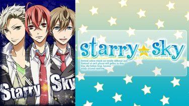 Starry☆Sky(スタスカ)アニメ無料動画をフル視聴!KissAnimeやアニポ・B9もリサーチ