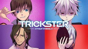 TRICKSTER -江戸川乱歩「少年探偵団」より-アニメ無料動画をフル視聴!KissAnimeやアニポ・B9もリサーチ