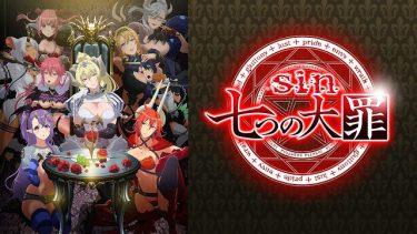 sin七つの大罪 アニメ無料動画をフル視聴!KissAnimeやアニポ・B9もリサーチ