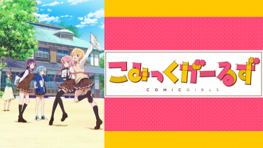 こみっくがーるず アニメ無料動画をフル視聴!KissAnimeやアニポ・B9もリサーチ