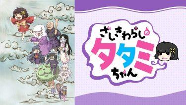 ざしきわらしのタタミちゃん アニメ無料動画をフル視聴!KissAnimeやアニポ・B9もリサーチ