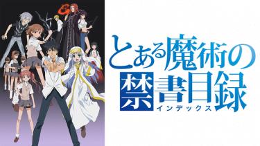 とある魔術の禁書目録(1期)アニメ無料動画を高画質フル視聴!B9・アニチューブもリサーチ