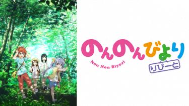 のんのんびより りぴーと(2期)アニメ無料動画を高画質フル視聴!B9・アニチューブもリサーチ