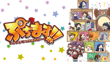 ぷちます!!プチプチ・アイドルマスター(2期)アニメ無料動画をフル視聴!KissAnimeやアニポ・B9もリサーチ