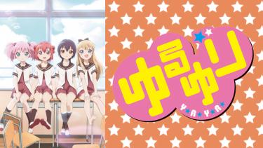 ゆるゆり(1期)アニメ無料動画をフル視聴!KissAnimeやアニポ・B9もリサーチ