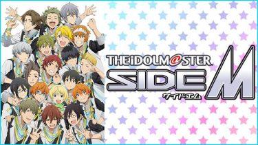 アイドルマスター SideM(サイドエム)アニメ無料動画をフル視聴!KissAnimeやアニポ・B9もリサーチ