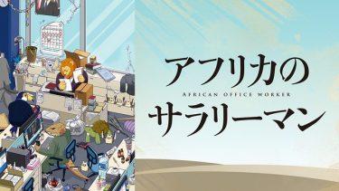 アフリカのサラリーマン アニメ無料動画を高画質フル視聴!B9・アニチューブもリサーチ