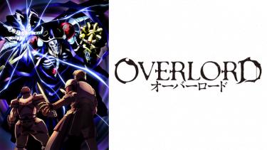 オーバーロード(1期)アニメ無料動画を高画質フル視聴!B9・アニチューブもリサーチ