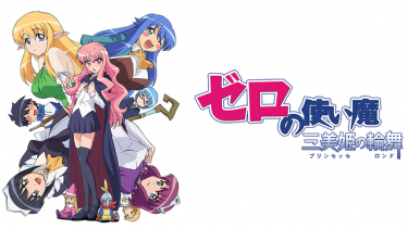 ゼロの使い魔~三美姫の輪舞~(ゼロ魔3期)アニメ無料動画を高画質フル視聴!B9・アニチューブもリサーチ