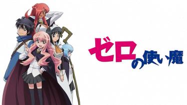 ゼロの使い魔(ゼロ魔1期)アニメ無料動画を高画質フル視聴!B9・アニチューブもリサーチ