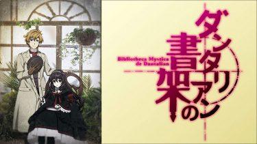 ダンタリアンの書架 アニメ無料動画をフル視聴!KissAnimeやアニポ・B9もリサーチ