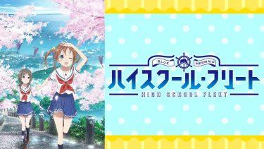 ハイスクール・フリート(はいふり)アニメ無料動画をフル視聴!KissAnimeやアニポ・B9もリサーチ