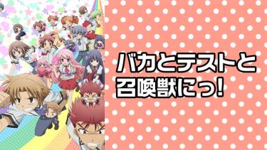 バカとテストと召喚獣にっ!(バカテス2期)アニメ無料動画を高画質フル視聴!B9・アニチューブもリサーチ